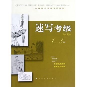 速写考级(1-3级全国美术考级专用教材)