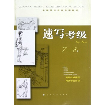 速写考级(7-8级全国美术考级专用教材)