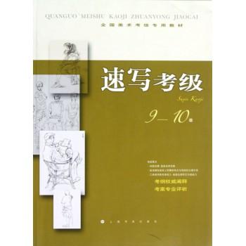 速写考级(9-10级全国美术考级专用教材)