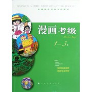 漫画考级(1-3级全国美术考级专用教材)