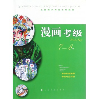 漫画考级(7-8级全国美术考级专用教材)