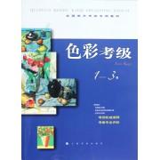 色彩考级(1-3级全国美术考级专用教材)