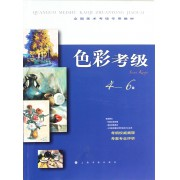 色彩考级(4-6级全国美术考级专用教材)