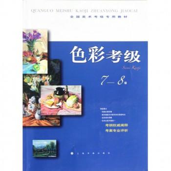 色彩考级(7-8级全国美术考级专用教材)