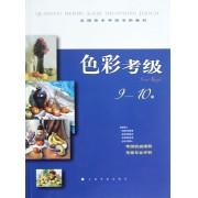 色彩考级(9-10级全国美术考级专用教材)