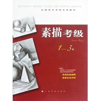 素描考级(1-3级全国美术考级专用教材)