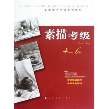 素描考级(4-6级全国美术考级专用教材)