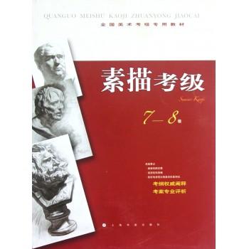素描考级(7-8级全国美术考级专用教材)