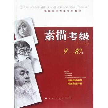 素描考级(9-10级全国美术考级专用教材)
