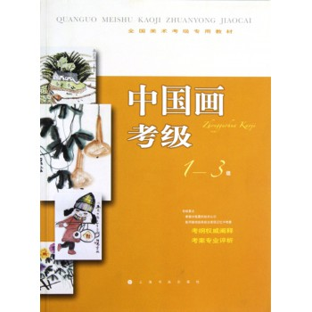中国画考级(1-3级全国美术考级专用教材)