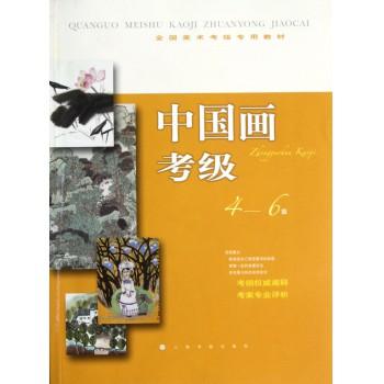 中国画考级(4-6级全国美术考级专用教材)