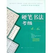 硬笔书法考级(4-6级全国美术考级专用教材)