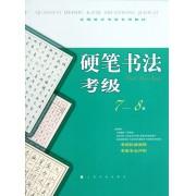 硬笔书法考级(7-8级全国美术考级专用教材)
