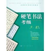 硬笔书法考级(9-10级全国美术考级专用教材)