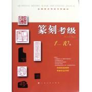 篆刻考级(1-10级全国美术考级专用教材)