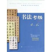 书法考级(4-6级全国美术考级专用教材)
