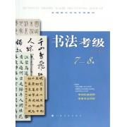 书法考级(7-8级全国美术考级专用教材)