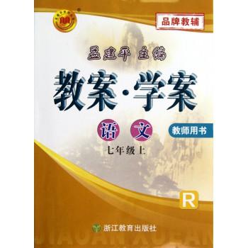 语文(7上R教师用书)/教案学案