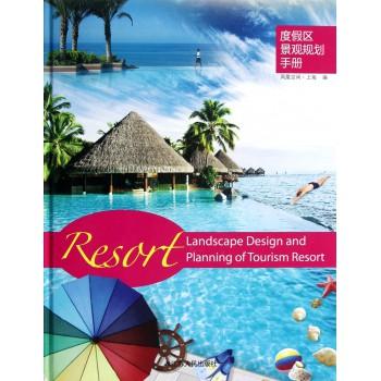 度假区景观规划手册(精)