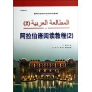 阿拉伯语阅读教程(2高等学校阿拉伯语专业教材)