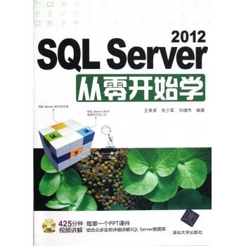SQL Server2012从零开始学(附光盘)
