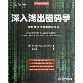 深入浅出密码学--常用加密技术原理与应用/安全技术经典译丛
