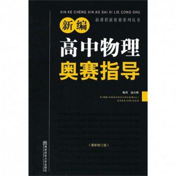 新编高中物理奥赛指导(*新修订版)/新课程新奥赛系列丛书