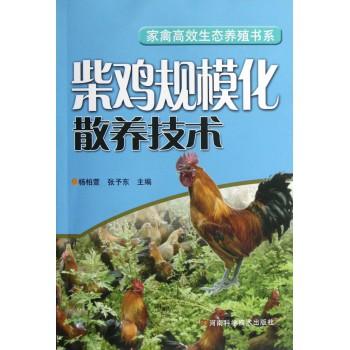 柴鸡规模化散养技术/家禽高效生态养殖书系