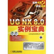 UG NX8.0实例宝典(附光盘)/宝典书系