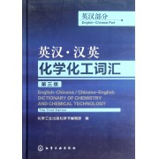 英汉汉英化学化工词汇(英汉部分第3版)(精)