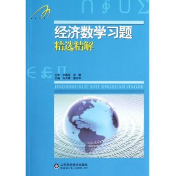经济数学习题精选精解
