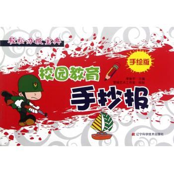 校园教育手抄报(手绘版)/轻松办报宝典