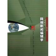 网络新闻编辑学(第2版新世纪版新闻与传播学系列教材)