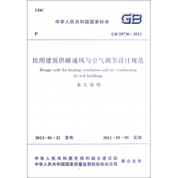 民用建筑供暖通风与空气调节设计规范(共2册GB50736-2012)/中华人民共和国国家标准