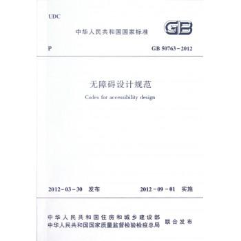 无障碍设计规范(GB50763-2012)/中华人民共和国国家标准