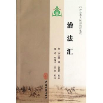 治法汇/100种珍本古医籍校注集成