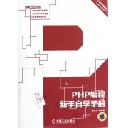 PHP编程新手自学手册(附光盘)/新手学编程ABC丛书