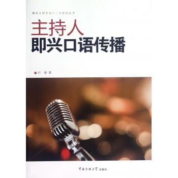 主持人即兴口语传播/播音主持专业十二五规划丛书