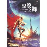 湿婆之舞/中国科幻基石丛书