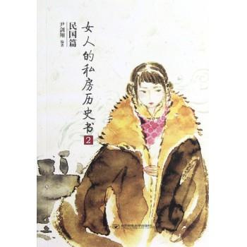 女人的私房历史书(民国篇2)