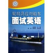 轮机员应对船东面试英语(附光盘)