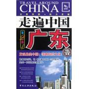广东(第2版全新改版)/走遍中国