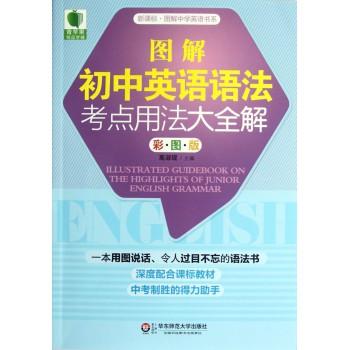 图解初中英语语法考点用法大全解(彩图版新课标)/图解中学英语书系