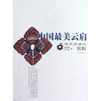 中国*美云肩(卓尔多姿之形制)