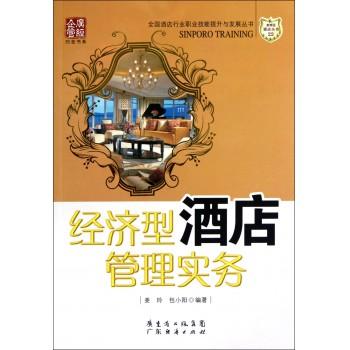 经济型酒店管理实务/全国酒店行业职业技能提升与发展丛书/广经企管白金书系