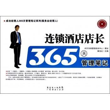 连锁酒店店长365天管理笔记/成功经理人365天管理笔记系列
