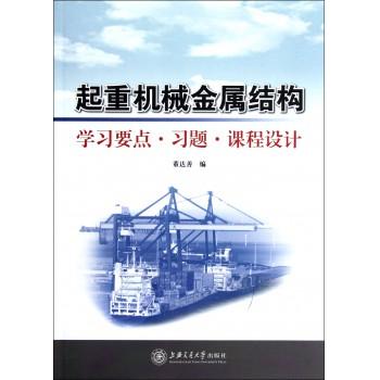 起重机械金属结构(学习要点习题课程设计)