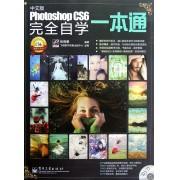 中文版Photoshop CS6完全自学一本通(附光盘)