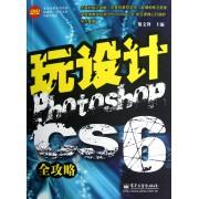 玩设计(附光盘Photoshop CS6全攻略)