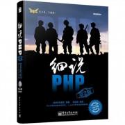 细说PHP(附光盘第2版)